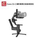 黑熊數位 Zhiyun 智雲 Crane 3S-E 攝影機穩定器基礎套裝 穩定器 相機 攝影機