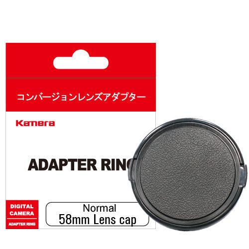 【晶豪泰】Kamera 58mm 普通型鏡頭蓋 單眼 鏡頭 保護