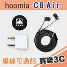 Hoomia C8Air 彩色魔球入耳式立體聲 航空版耳機 黑,通話功能、飛機轉接頭,分期0利率