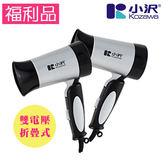 福利品]小澤雙電壓摺疊吹風機 KT-5090 [買一送一]