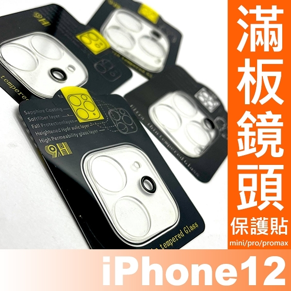 i12 iPhone 12 pro max mini 鏡頭滿版 全包 保護貼 玻璃貼 boxopen