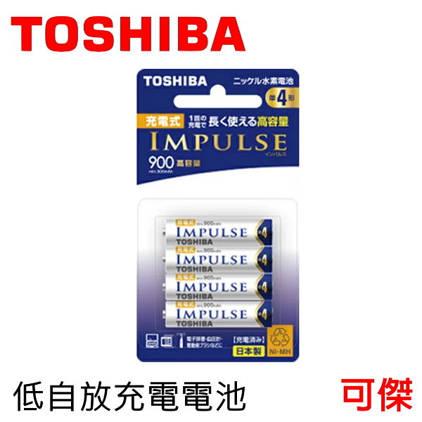 TOSHIBA 東芝 IMPULSE 4號 低自放電鎳氫充電電池 日本製 1卡4入裝 900mah