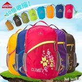 戶外皮膚包雙肩背包男女可折疊收納防水輕便登山旅行包 QQ12295『bad boy時尚』