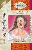 二手書博民逛書店 《喬裝修女》 R2Y ISBN:9575448626│荷瑩