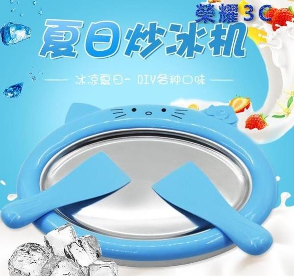 家用炒酸奶機迷你兒童DIY自制手工冰淇淋機家用小型炒冰盤炒冰機 【99免運】