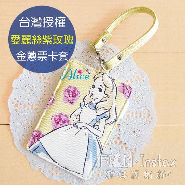 菲林因斯特《 愛麗絲 紫玫瑰 綠 金蔥票卡套 》 台灣授權 Disney 迪士尼 Alice in Wonderland
