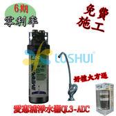 QL3-ADC台灣愛惠浦公司貨家用精緻抑菌型淨水器