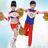 啦啦隊服裝兒童啦啦操演出服秋季中小學生運動會團體表演服拉拉隊舞蹈服 多色小屋