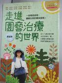 【書寶二手書T3/勵志_JHD】走進園藝治療的世界_黃盛璘