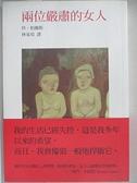 【書寶二手書T2/一般小說_AFU】兩位嚴肅的女人_珍.柏爾斯