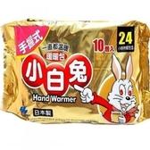 【小白兔】24hr手握式暖暖包 10入*10包(組合價)