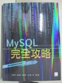 【書寶二手書T1/電腦_EFW】MySQL完全攻略:資料庫開發與效能調校_唐漢明
