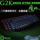 [哈GAME族]免運費●台灣原裝晶片●KT.NET G2K 鷹眼 懸浮二代機械電競鍵盤 有線鍵盤 三色LED背光