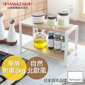 日本【YAMAZAKI】tosca 木紋雙層架