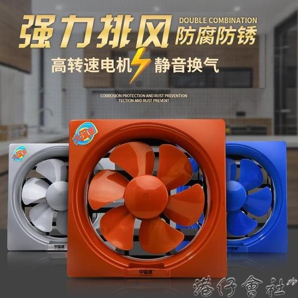 通風扇 排氣扇8寸10寸12寸廚房墻用換氣扇強力靜音衛生間抽風機排風扇 交換禮物