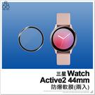 三星watch Active2 防爆軟膜 44mm 手錶螢幕 保護貼 保貼 智慧手錶 防刮 透明 錶面保護膜