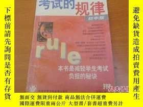 二手書博民逛書店考試的規律罕見初中版Y165347 英才家教計劃服務中心 北京市