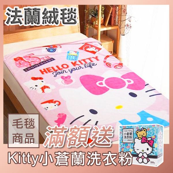 ﹝Kitty45週年大法蘭絨毯﹞正版冷氣毯 毯子 被子 刷毛毯 凱蒂貓〖LifeTime一生流行館〗