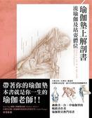 瑜伽墊上解剖書:流瑜伽及站姿體位