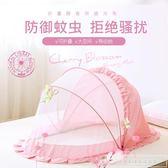 嬰兒床蚊帳兒童寶寶床防蚊帳罩bb小孩新生兒無底可折疊蒙古包通用CY『韓女王』