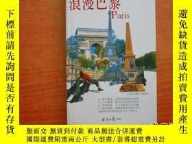 二手書博民逛書店罕見浪漫巴黎23429 劉佳音 經濟日報出版社 出版2003