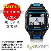 TWMSP★按讚送好禮★EyeScreen EveryDry Garmin Forerunner 920XT 鐵人三項運動錶 螢幕保護貼