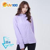 UV100 防曬 抗UV-涼感透氣連帽外套-後背網布