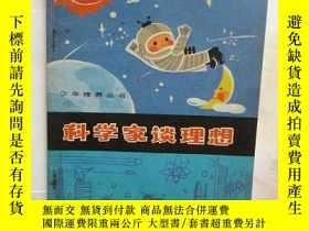 二手書博民逛書店少年修養叢書《科學家談理想》罕見青韶 著 1983年一版一印 安
