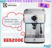 【現貨熱賣 贈一磅咖啡豆】伊萊克斯 EES200E / EES-200E Electrolux 半自動義式咖啡機 15bar 原廠公司貨