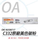 【高士資訊】OKI 46508717 C332 / MC363 原廠 黃色 高容量 碳粉匣 3K