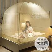蒙古包蚊帳1.5m床雙人家用1.8m三開門加密加厚紋賬宿舍帳篷 QQ26383『MG大尺碼』