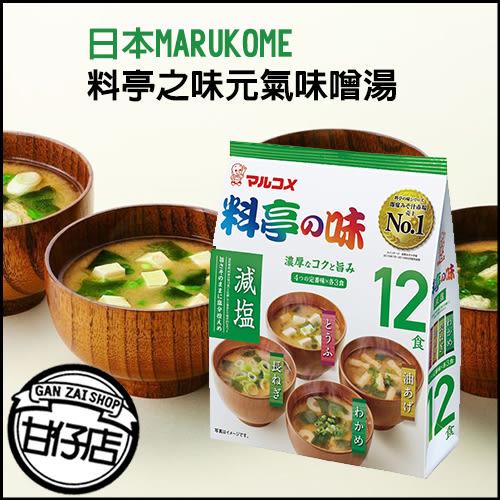 日本 Marukome 料亭之味 元氣 味噌湯 (減鹽) 201g 海帶芽 青蔥 油豆腐 甘仔店3C配件