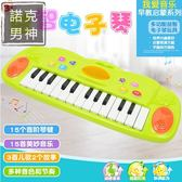多功能音樂電子琴兒童玩具可彈奏鋼琴早教益智音樂手提琴樂器玩具 全館免運