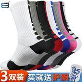 籃球襪男士長筒純棉加厚襪子中筒運動襪【3C玩家】