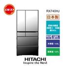 HIATCHI 日立 RX740HJ 冰箱 六門琉璃 740L 日本原裝進口 公司貨 ※送精緻安裝服務
