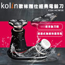 Kolin歌林 雅仕三刀頭無線充電刮鬍刀/雙電壓 KSH-HCW08