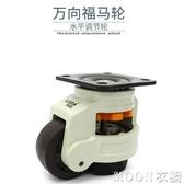 腳輪40F福馬輪水準調節支撐型機器腳輪80F靜音腳輪萬向輪moon衣櫥