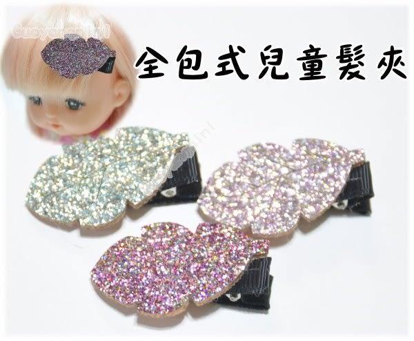 Guoyangnini髮飾 全包式楓葉款寶寶髮夾/幼兒髮夾/兒童髮飾/瀏海夾/安全夾【I11716】