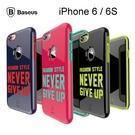 【Baseus倍思】潮范系列保護殼 iPhone 6 / 6S (4.7吋)