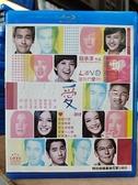 挖寶二手片-0933-正版藍光BD【愛 LOVE】華語電影(直購價)