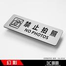 禁止拍照攝影新款簡約鋁塑板溫馨提示牌標識牌指示牌標牌定做 3C優購