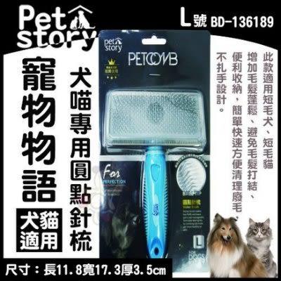 【寵物物語】專業圓點針梳-L(BD-136189)
