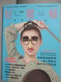 【書寶二手書T4/家庭_XAW】好媳婦國際中文版_宅女小紅