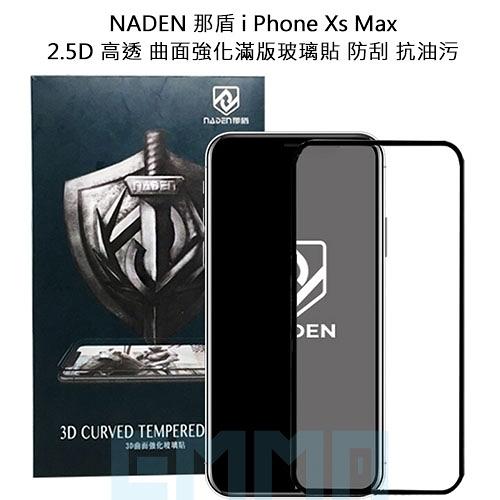 全新 現貨 NADEN 那盾 i Phone Xs Max 2.5D 高透 曲面強化滿版玻璃貼 防刮 抗油污 黑 / 白