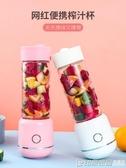 榨汁機家用水果小型便攜式學生榨汁杯電動充電迷你炸料理機果汁機印象家品