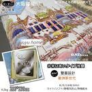 Royal Duck/日本系列/超精緻0.8D雙層【歐洲新世代】毛毯雙人加大典藏毛毯(200*230CM)