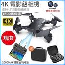 空拍機 航拍機 無人機 4K高清航拍機1...