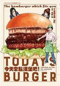 今天來點漢堡吧!(02)