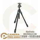 ◎相機專家◎ Manfrotto MK290DUA3-BH DUAL豪華 三節腳架+球型雲台套組 含496RC2 公司貨