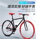 死飛自行車成年男女26寸實心胎活飛倒剎車公路賽輕便學生網紅單車 YXS交換禮物